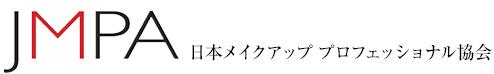 JMPA【日本メイクアップ プロフェッショナル協会】オフィシャルWebサイト